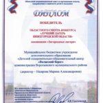 Диплом победителя областного конкурса