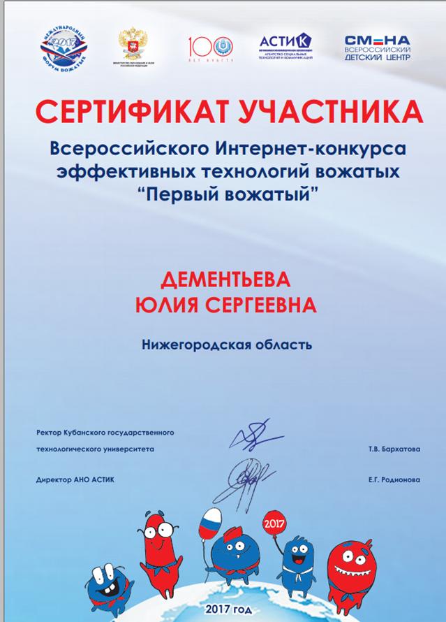 """Всероссийский конкурс """"Первый вожатый"""""""