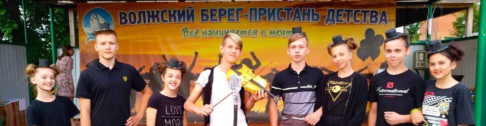 """Детский лагерь """"ВОЛЖСКИЙ БЕРЕГ""""."""